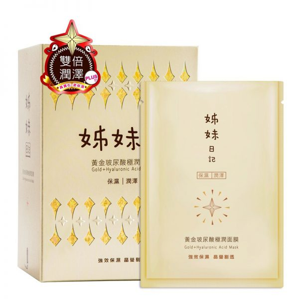 mat-na-sister-diary-gold-hyluronic-acid-mask-review-thanh-phan-gia-cong-dung-71